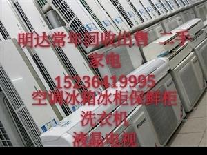 明达拆装空调,移机维修加氟,收售二手旧家电