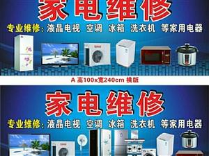 顺达家电修所有电器回收出售出租二手空调拆装加氟清洗