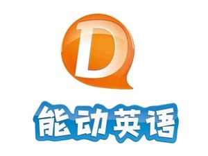 雄县能动英语招聘顾问老师