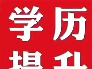 阜阳学历报考中心