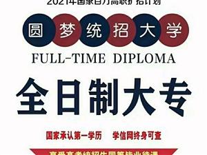 临泉县学历提升报考点:专科、本科