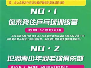 悦城运动中心暑期训练营招生