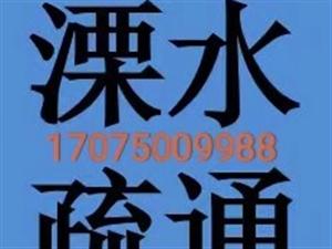 专业疏通:17075009988吸污抽粪 清洗管道