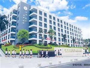 歡迎報讀惠州市財經職業技術學校