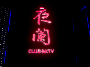 夜阑派对KTV