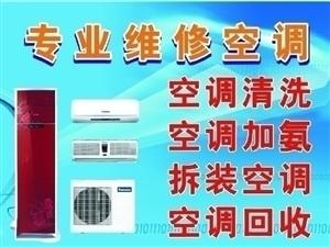 明达专业空调加氟,维修拆装移机清洗接铜管