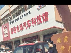 平川聚恒车业也就德霞汽修厂售电动汽车