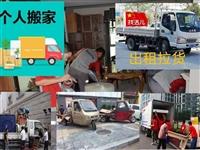 滑县搬家公司,货车出租,空调移机,专业团队