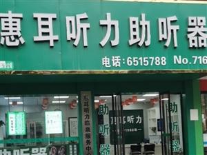 惠耳助听器临泉县光明南路店
