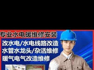 青州太陽能維修/水電暖13356756047