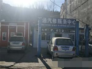 万通汽修服务中心