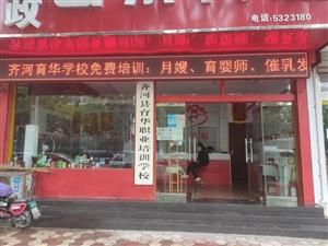 齐河县育华职业培训学校长期招生,免费培训