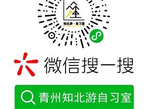 青州知北游專業沉浸式共享自習室來了,學習有了好地方