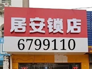 鄱阳开锁,鄱阳县急开锁,开锁修锁换锁电话号码