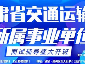 甘肃省交通运输厅所属事业单位面试盛大开班啦!