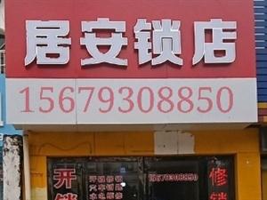 鄱阳开锁,开汽车锁,保险柜防盗门锁波阳县开锁