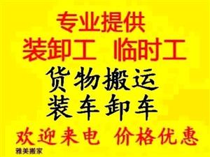 新郑龙湖搬运工装卸工卸车队电话