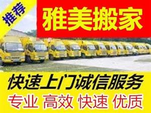 新郑搬家公司提供学校医院精密仪器搬迁搬运