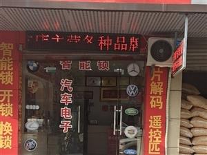 湖口徐氏锁业