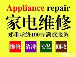 维修各种品牌的家用电器