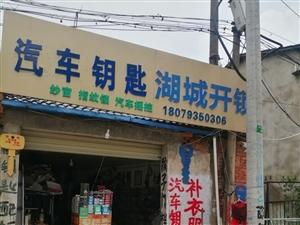 鄱阳湖城开锁汽车芯片钥匙