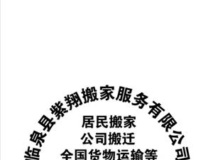 临泉县紫翔搬家运输公司