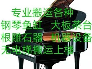 搬运钢琴电话