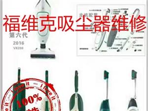 上海福维克吸尘器维修