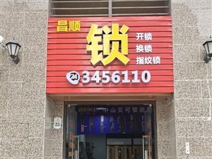 昌顺锁业3456110