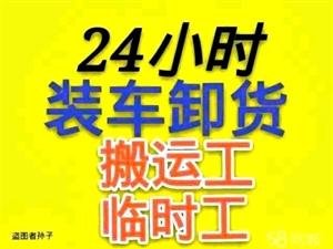 郑州港区全天24小时装卸工搬运服务全城