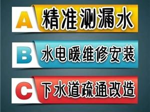 宝丰县下水道疏通 暗管测漏 抽粪清理化粪池公司