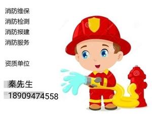 承接消防工程,消防检测,维保