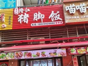 快餐店招杂工