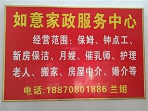 进贤县如意家政服务中心
