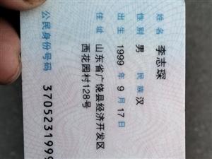 失物招领 李志琛身份证