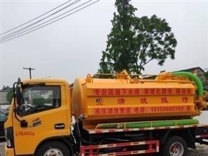 专业疏通下水道 马桶 抽粪吸污 管道高压清洗: