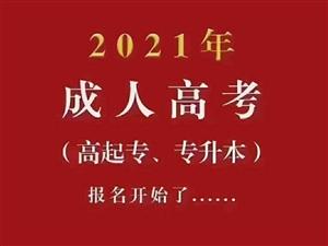 安徽省2021成人高考报名中心