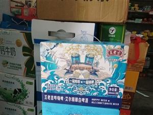 王老吉精酿啤酒