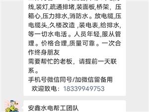安鑫水电劳务帮工团队