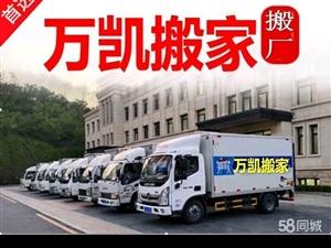 [咸丰、来凤丶龙山]搬家、搬家公司、搬家电话