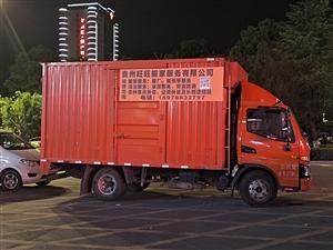 搬家公司,空调安装,移机,家政服务,长短途货运