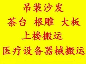 郑州周边专业吊装沙发大件家具上楼