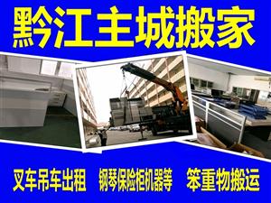 黔江搬家公司,办公室搬家,单位及厂房搬迁