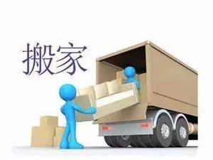 富顺专业拉货搬家,24小时服务,价格合理,热情服务