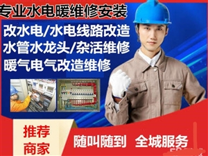 水電暖設計安裝維修,專業電工,水管維修,雜項維修