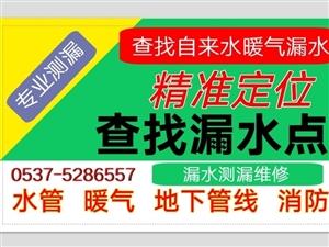 邹城专业漏水检测5286557