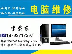 电脑维修,网络视频