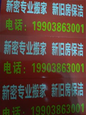 新密搬家电话新密搬家公司杨师傅服务好价位低