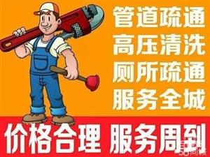 新縣管道疏通,保潔家政服務,家電清洗