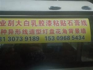 临泉县专业刮大白乳胶漆粘贴石膏线